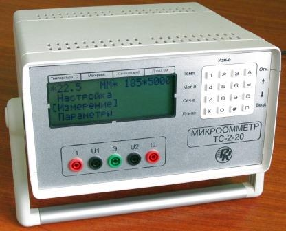 Микроомметр ТС-2-20